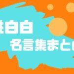 桃白白(タオパイパイ)名言集!戦闘力や名前の意味と柱投げ!必殺技のドドンパは天津飯も!