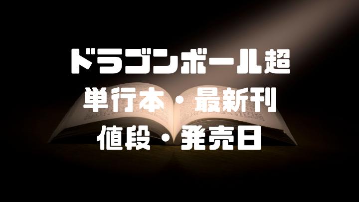 日 単行本 発売