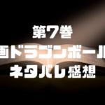 漫画|ドラゴンボール超7巻(第33話~36話)ネタバレ感想!|宇宙サバイバル編!力の大会開始