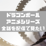 ドラゴンボールアニメシリーズを全話見れる動画配信サービス一覧!