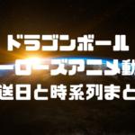 ドラゴンボールヒーローズプロモーションアニメ動画(1話から最新話まで)の放送日と時系列まとめ