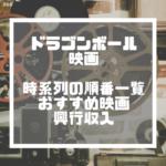 【ドラゴンボール映画】時系列の順番一覧まとめ!歴代タイトルおすすめと興行収入