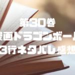 漫画|ドラゴンボール30巻(第350話~第361話)3行ネタバレと感想|ピッコロと神様の融合