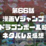 漫画Vジャンプ ドラゴンボール超(第66話)ネタバレ&感想 悟空も巨大化!?そして…ついに勝利を掴む!?
