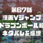 漫画Vジャンプ ドラゴンボール超(第67話)ネタバレ&感想 囚人編完結!新章グラノラ突入!!