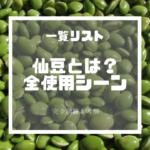 ドラゴンボール|せんずとは?「仙豆だ食え」の全セリフシーンを網羅して考察!