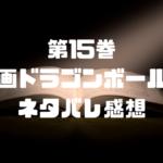 漫画|ドラゴンボール超15巻(第65話〜第68話)ネタバレ感想!グラノラ編突入