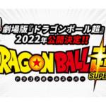 【2022年】新作映画ドラゴンボール超が悟空の日(5月9日)に発表!新キャラ予想と口コミ前評判まとめ