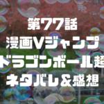 漫画Vジャンプ ドラゴンボール超(第77話)ネタバレ&感想!知らされていなかった新事実